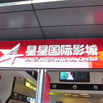 星星影yuan